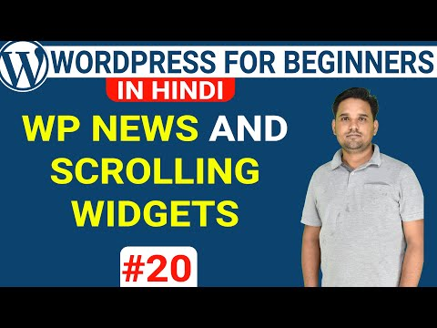 WP News And Scrolling Widgets [In Hindi] | WordPress Tutorial | Part-20