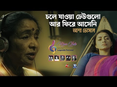 চলে যাওয়া ঢেউ । Asha Bhosle । আশা ভোঁসলে । Runa Laila Featuring Legends Forever Album