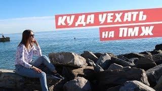 Куда переехать Краснодар Сочи Анапа Геленджик Крым. Или на ПМЖ в Черногорию