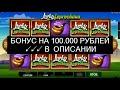 [Ищи Бонус В Описании ✦ ]  Вулкан Игровые Автоматы Официальный Сайт ⇐ Казино Вулкан Игровые
