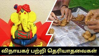 விநாயகர் பற்றிய 100 அரிய தகவல்கள் Ganesha Chathurthi Tamil Vinayagar Chathurthi vratham