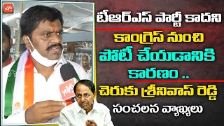 Dubbaka Congress Candidate Cheruku Srinivas Reddy Face to Face | Dubbaka Elections 2020 | YOYO TV
