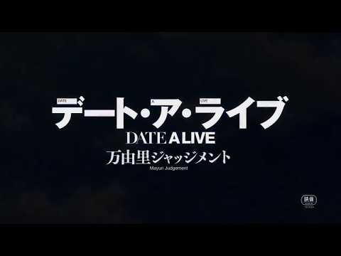 Date A Live The Movie: Mayuri Judgement AMV [ Dev - #1 (feat. Nef The Pharaoh) ]