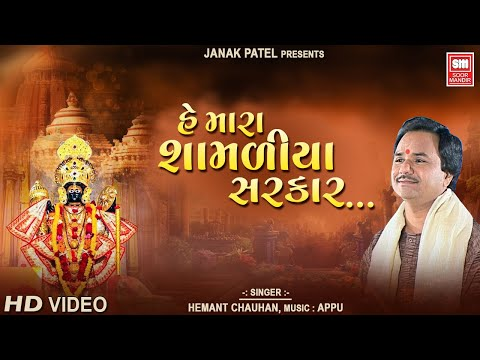 Hu To Aayo Shamdiya I Hemant Chauhan  Devotional Song
