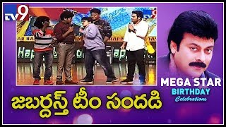 Getup Srinu, Rocket Raghava hilarious performance at Chiranjeevi 63rd Birthday Celebrations - TV9