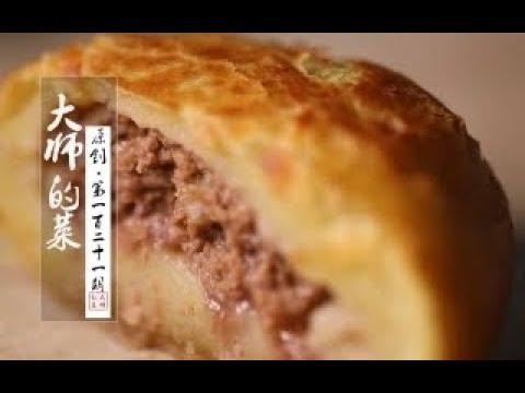 【大师的菜·哑巴焦饼】一道传统名小吃——哑巴牛肉焦饼,国家特级面点师复原老成都味道!