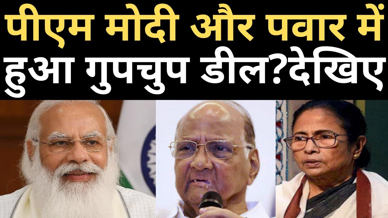 Is Sharad Pawar coming closer to BJP?