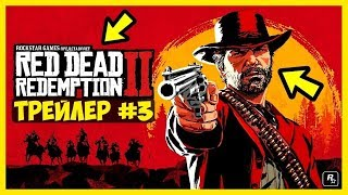 Red Dead Redemption 2 - Русский трейлер 3 (2018) | RDR2