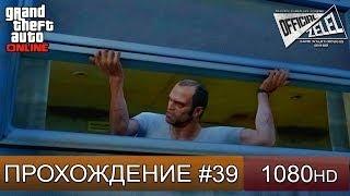 GTA 5 ONLINE - ������ �� ������� - ����� 39 [1080p]
