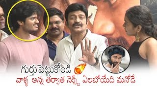 Rajasekhar Superb Words About Anand Devarakonda | Celebrities About Dorasaani Movie | Daily Culture
