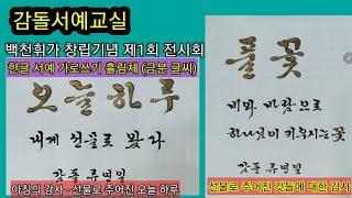 오늘 하루 - 백천휘가 창립기념 제1회 전시회 출품작