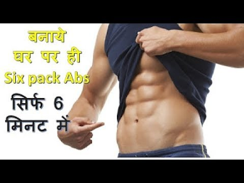 6 minutes six pack abs workout at home  body building