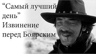 Самый Лучший День - извинение перед М.Боярским
