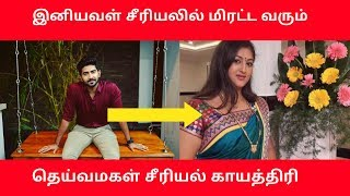 Iniyaval Serial New Updates | Iniyaval Serial | Sun TV Serials | Run Serial | Run Serial  Promo