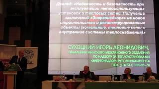 6.3 Сухоцкий И.Л. Надежность и безопасность при эксплуатации тепловых сетей