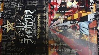 ライチ☆光クラブ 2016 映画チラシ 2016年2月13日公開 シェアOK お気軽に...