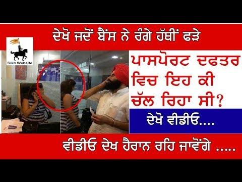 Dekho - Passport Office Vich Simarjeet Singh Bains Ne Marya Chappa