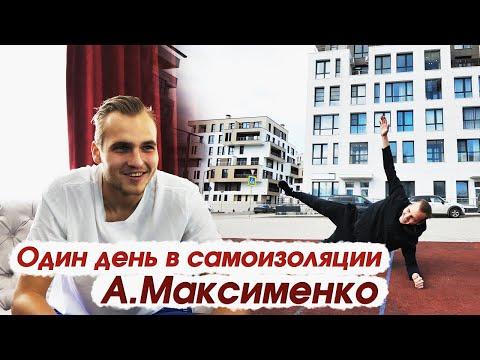 Александр Максименко. Датчики, пушистая подруга и статус основного вратаря в «Спартаке».