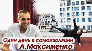 Александр Максименко Датчики пушистая подруга и статус основного вратаря в Спартаке