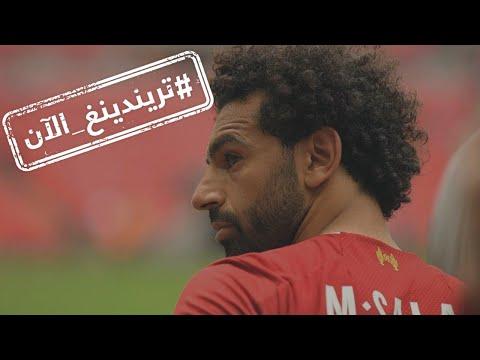 كيف تفاعل الجمهور مع تصريحات محمد صلاح عن عمرو وردة؟  - نشر قبل 4 ساعة