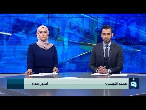 الحصاد الإخباري من قناة الفلوجة  4- 11- 2019