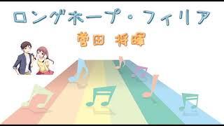 [JPOP] ロングホープ・フィリア/菅田将暉 (VER:ST 歌詞:字幕SUB対応/カラオケ)