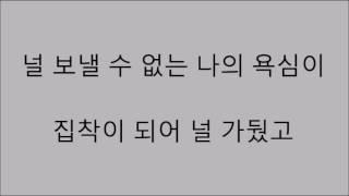 TAEYANG (태양) – Eyes, Nose, Lips (눈, 코, 입) Lyrics [HANGUL ONLY]