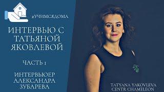 Интервью с Татьяной Яковлевой. Часть 1