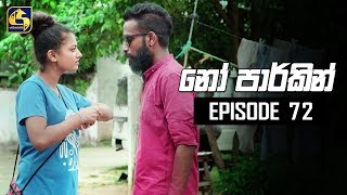 NO PARKING EPISODE 72 || ''නෝ පාර්කින්'' ||01st October 2019 Thumbnail