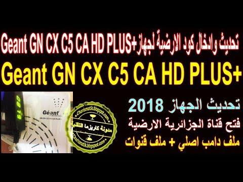 geant GN CX C5 CA HD PLUS تحديث وادخال كود الارضية لجهاز جيون