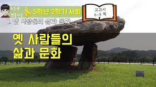 [5-2 사회] 1-1-0 옛 사람들의 삶과 문화