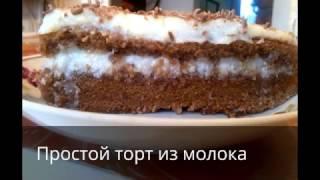 Простой торт из молока