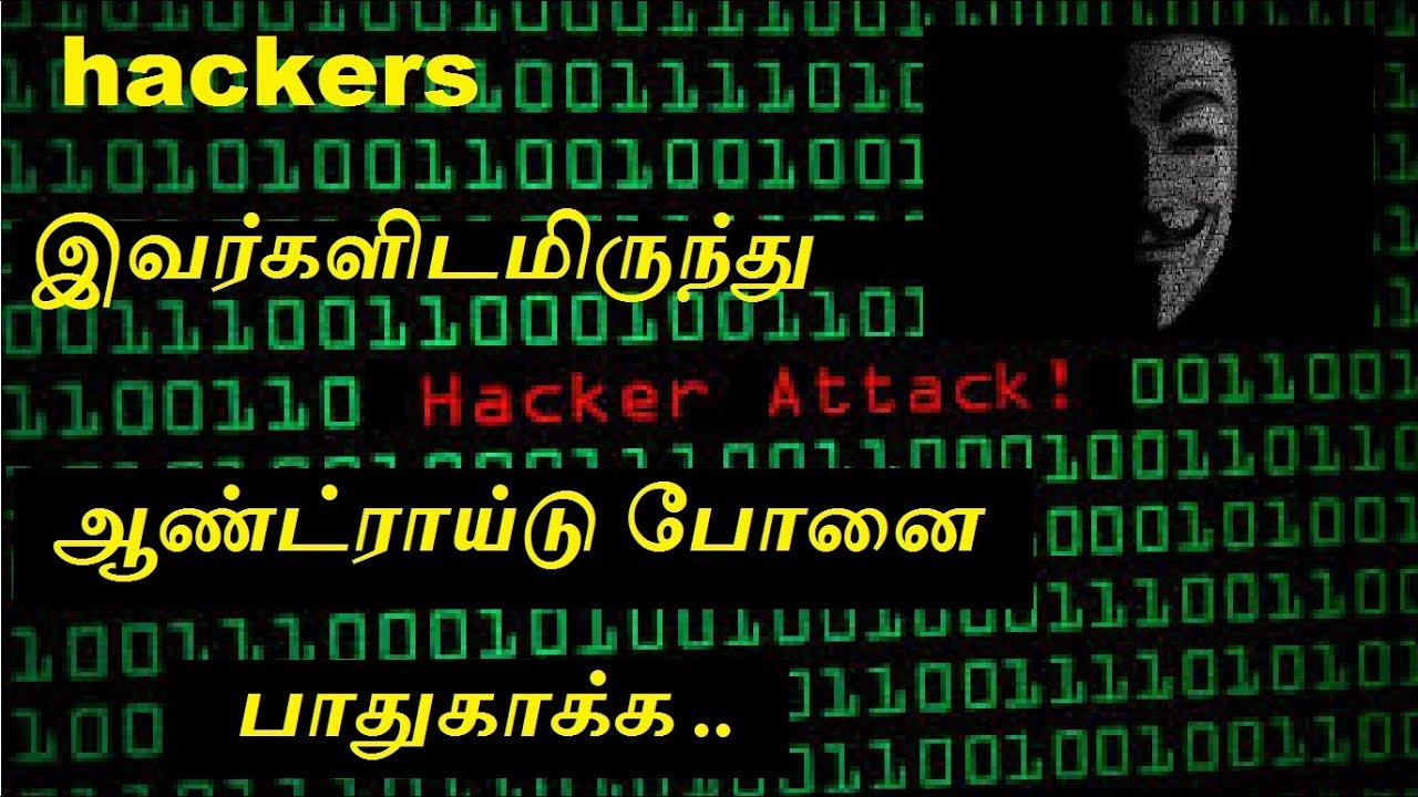 Hacking Tamil || Protect your android mobile from hacking