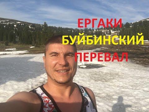 Ергаки  Буйбинский перевал июнь 2019