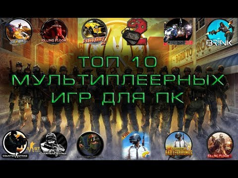 Топ 10 мультиплеерных игр для ПК по сети