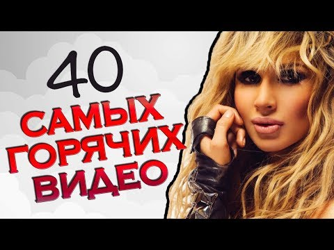 ТОП 40 САМЫХ