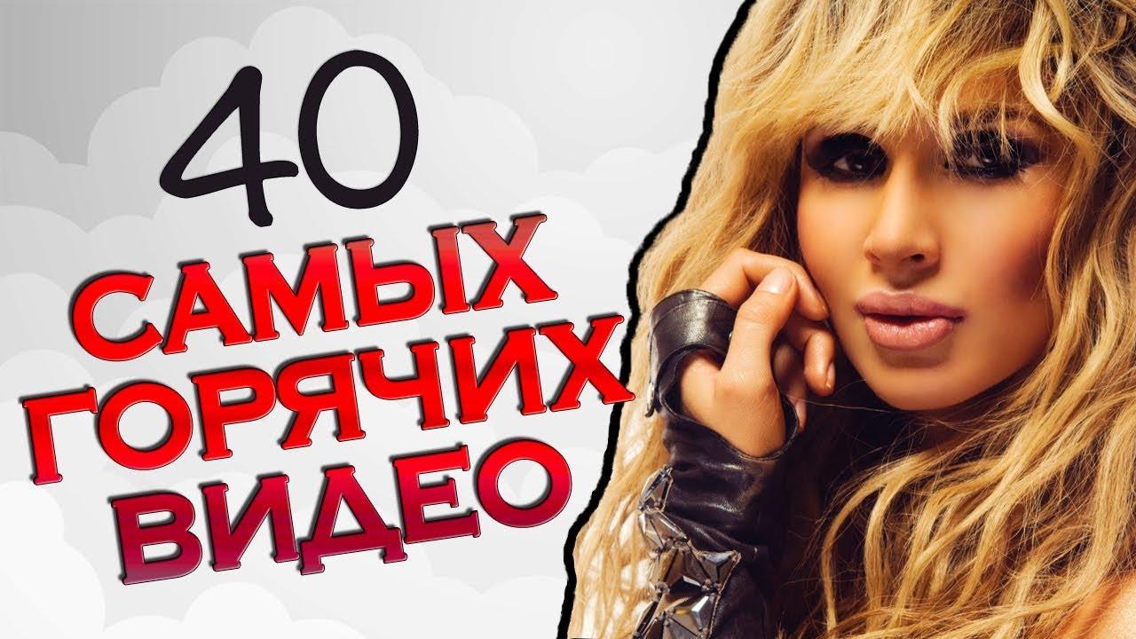 Топ самый сексуальных песен на русском