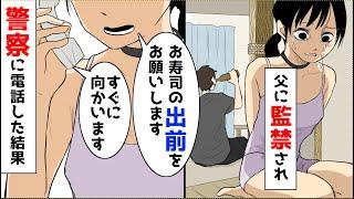 お願い、それをやめないで(3)