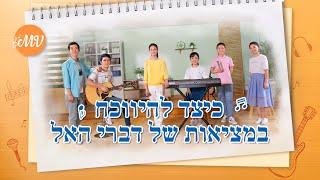 סרטון מזמור מכנסיית האל הכול יכול | 'כיצד להיווכח במציאות של דברי האל' (סרטוני מוזיקה סולו)