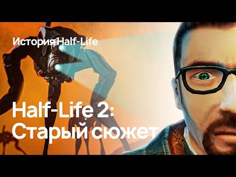 Старый сюжет Half-Life 2 — История Серии Half-Life