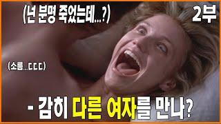 【바닐라스카이, 결말포함】 침대 위 여친이 죽은 전여친…