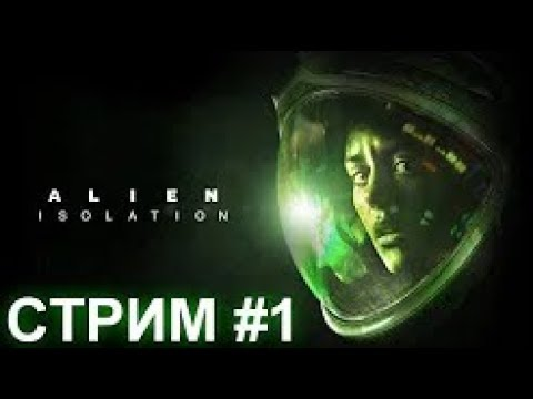 Стрим Alien Isolation KENTEK #1