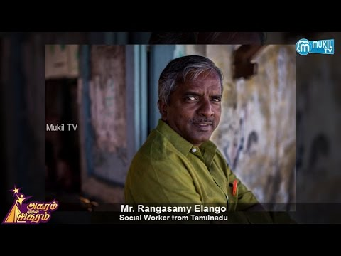 Mr.Rangasamy Elango - Social Leader From Tamilnadu | Special Interview | MukilApp