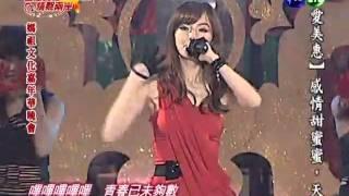 謝金燕 ~ 叉燒包,嗶嗶嗶,練舞功 (媽祖文化嘉年華晚會)
