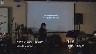 Karina Slow Motion (cover.) 음악1동 제4회 정기공연 2018/12/22