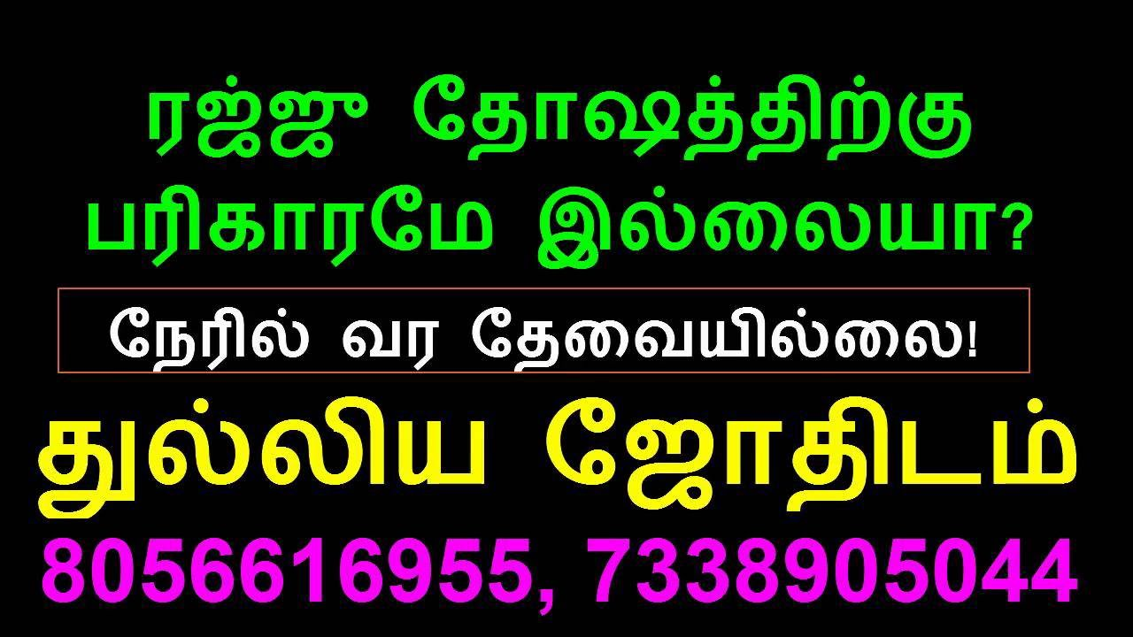 Rajju dosham pariharam in tamil astrology youtube nvjuhfo Choice Image