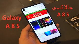 بواجهة 100% شاشة .. مراجعة مواصفات جالاكسي Galaxy A8s