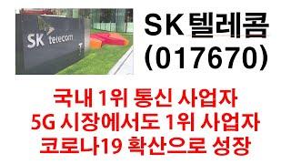 주식투자 SK텔레콤 017670 국내1위 통신사업자 전…