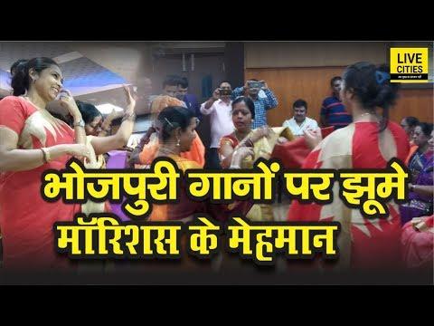 BJP Office में Mauritius से आये मेहमानों ने बांधा समां, Bhojpuri Songs पर ऐसे दिखाया अपना जलवा