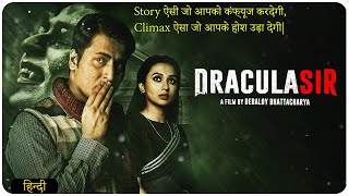 Dracula Sir (Bengali) (2020) | Movie Explain In Hindi